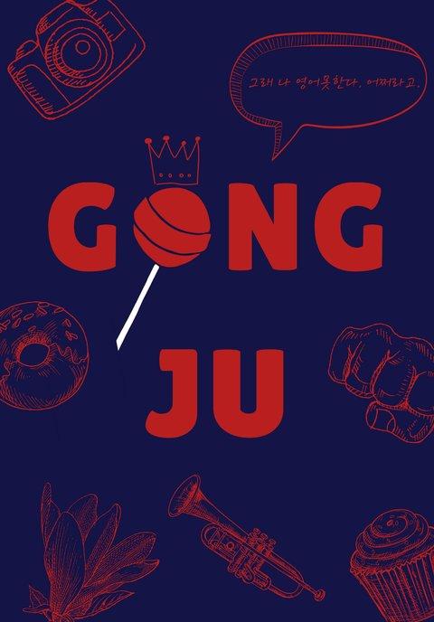 GONG JU (공주)